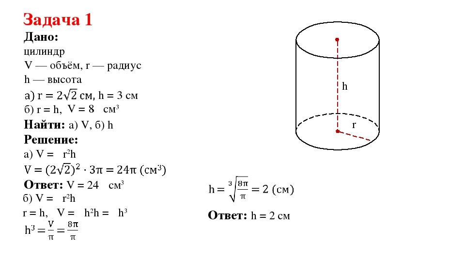Задач на тему цилиндр решение информатика решение логических задач 9 класс