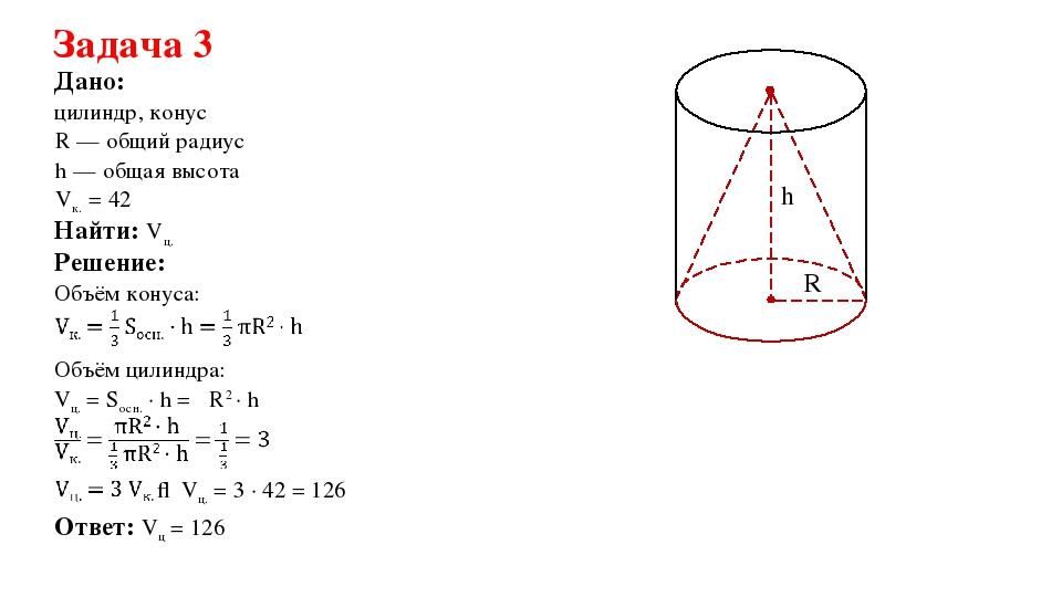 Задача 3 Дано: Решение: Найти: Vц. цилиндр, конус Ответ: Vц = 126 Объём конус...