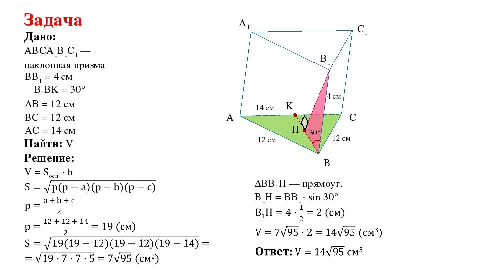 Задача Дано: Решение: Найти: V ABCA1B1C1 — наклонная призма V = Sосн. · h BC...