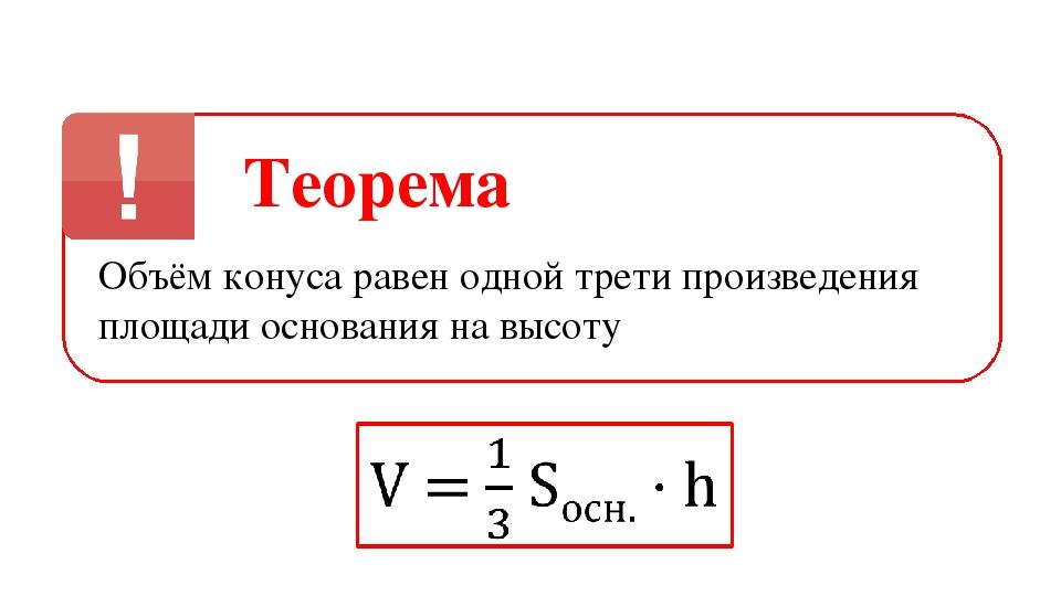 Теорема Объём конуса равен одной трети произведения площади основания на высоту