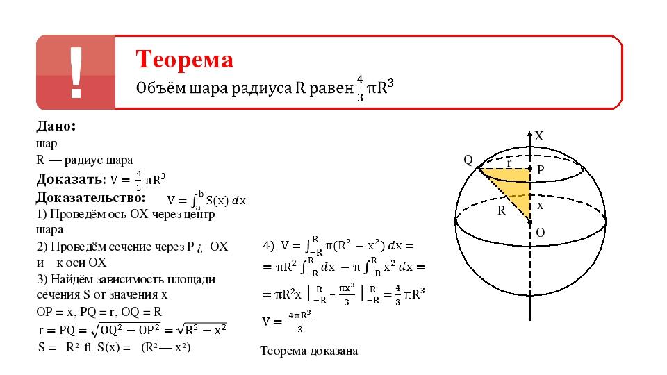 Теорема Дано: R — радиус шара шар 1) Проведём ось OX через центр шара Доказат...