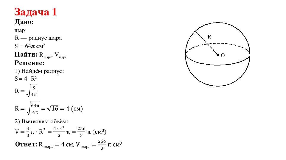 Задачи по сфере и шару с решением решение задач на кассовые операции