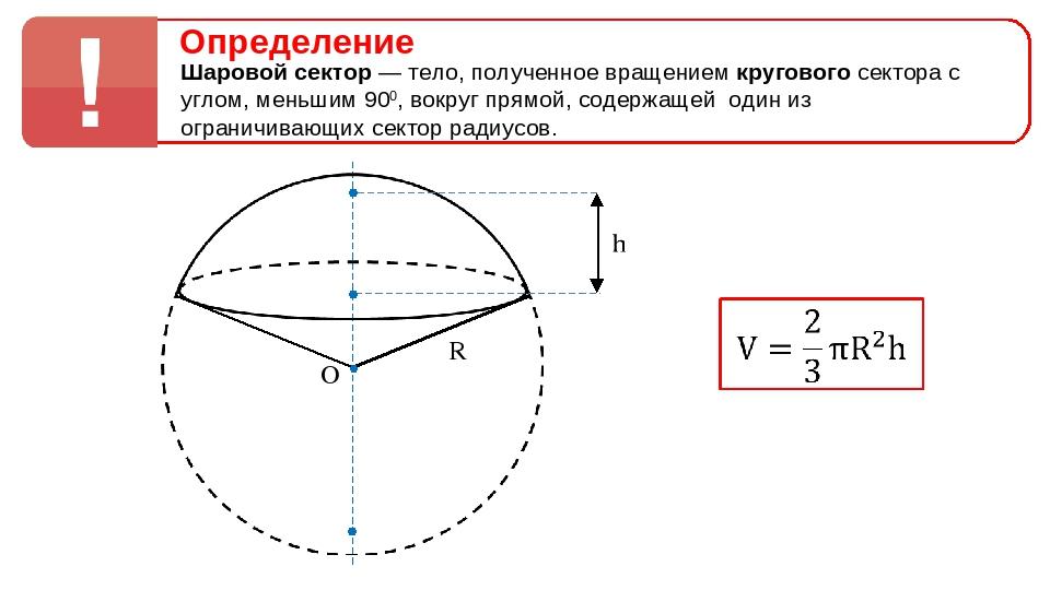 R O Определение Шаровой сектор — тело, полученное вращением кругового секто...