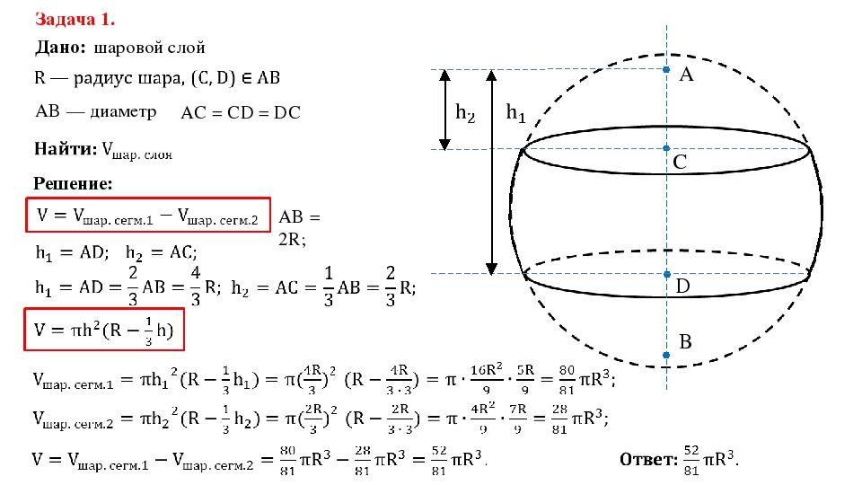 A B C D  Дано: Задача 1. шаровой слой AB — диаметр AC = CD = DC Решение: A...
