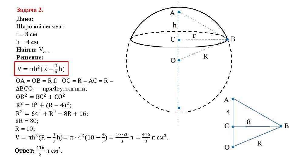 R A B C O   R A B C O  Задача 2. Дано: Шаровой сегмент r = 8 см h = 4 см...