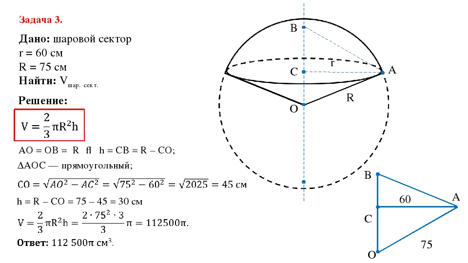 Задача 3. R O A B C r Дано: шаровой сектор r = 60 см R = 75 см Найти: Vшар. с...