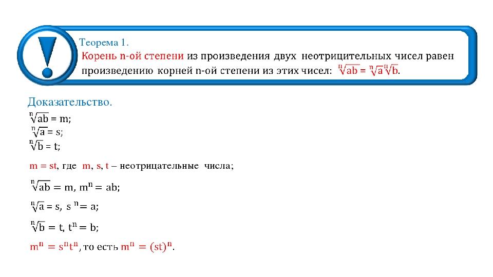 Теорема 1. Доказательство. m = st, где m, s, t – неотрицательные числа;