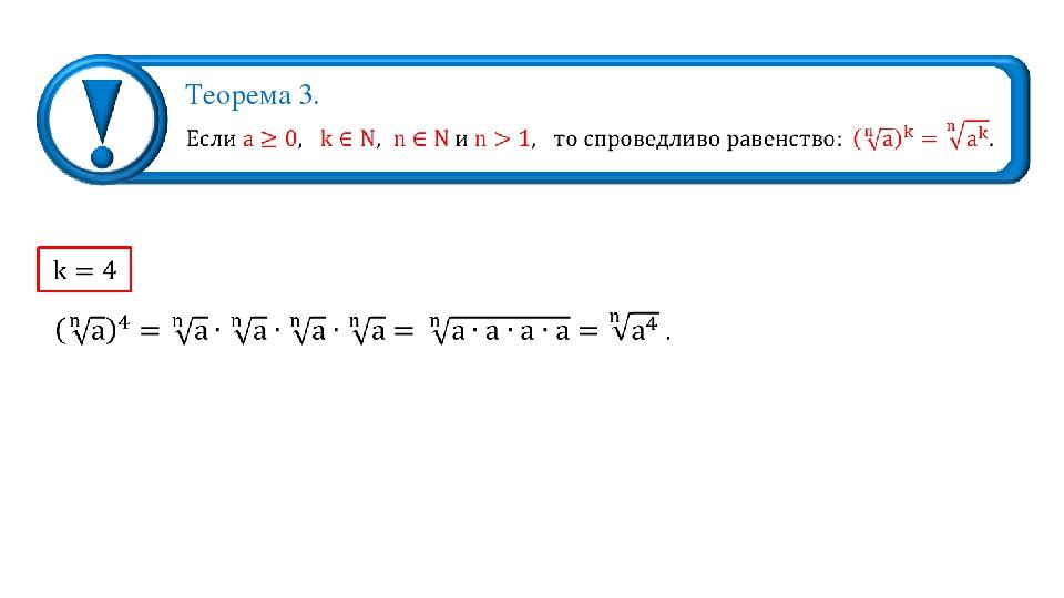 Теорема 3.
