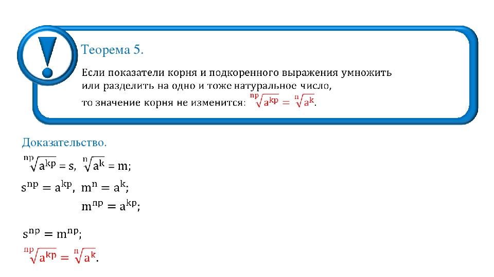 Доказательство. Теорема 5.