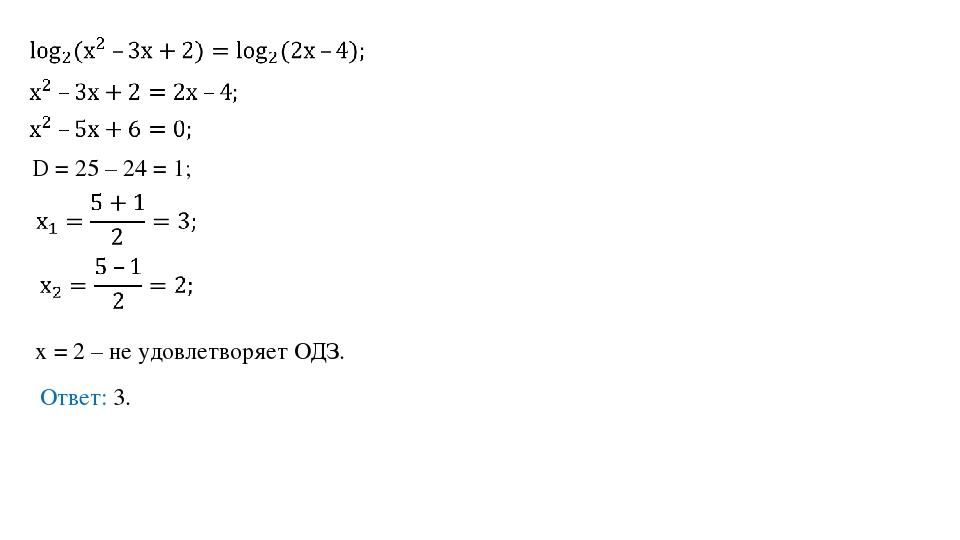 D = 25 – 24 = 1; х = 2 – не удовлетворяет ОДЗ. Ответ: 3.