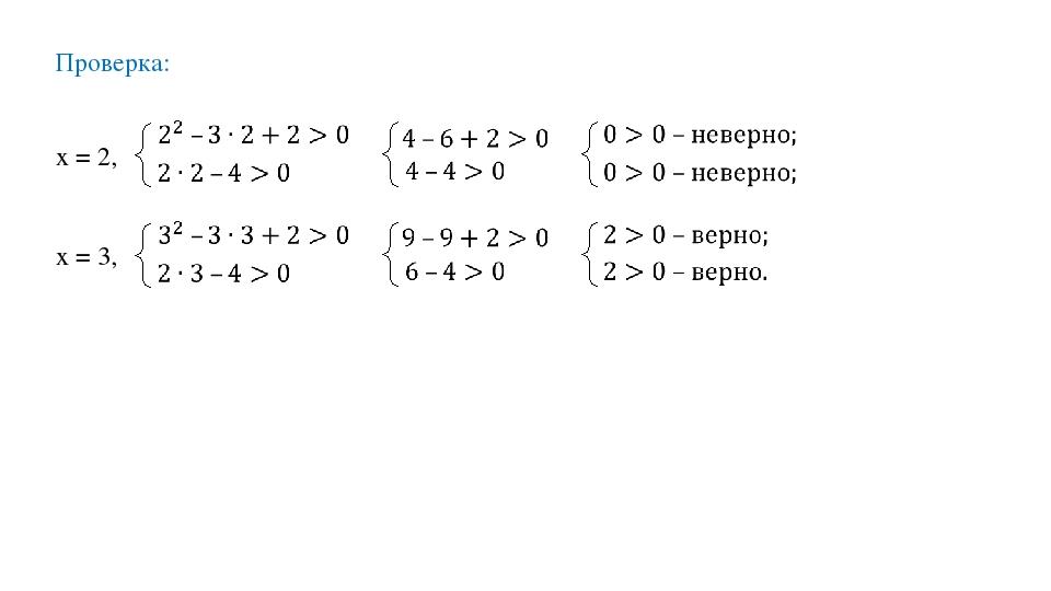 Проверка: x = 2, x = 3,