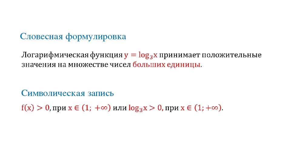 Словесная формулировка Символическая запись