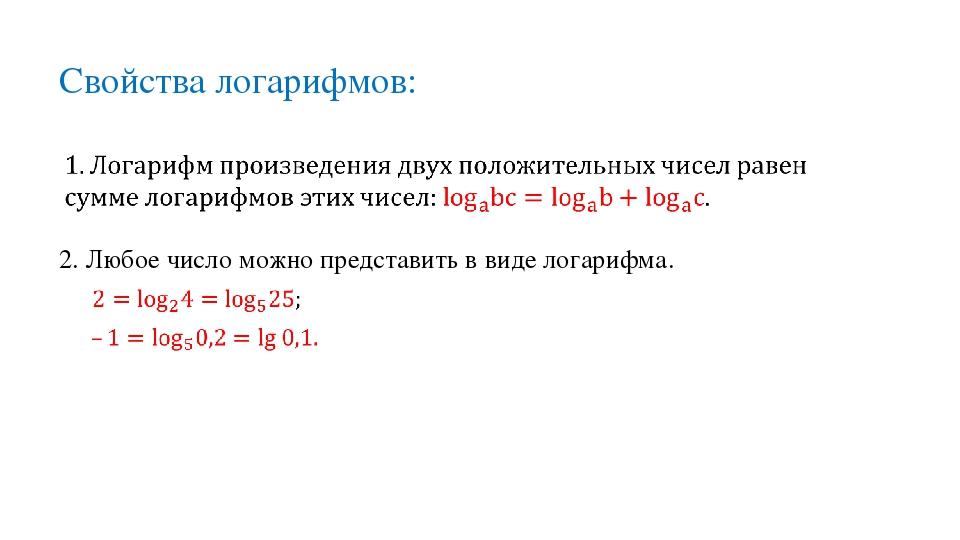 Свойства логарифмов: 2. Любое число можно представить в виде логарифма.