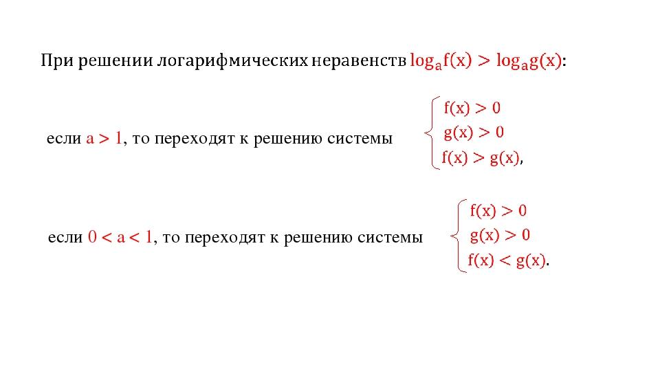 если а > 1, то переходят к решению системы если 0 < а < 1, то переходят к реш...