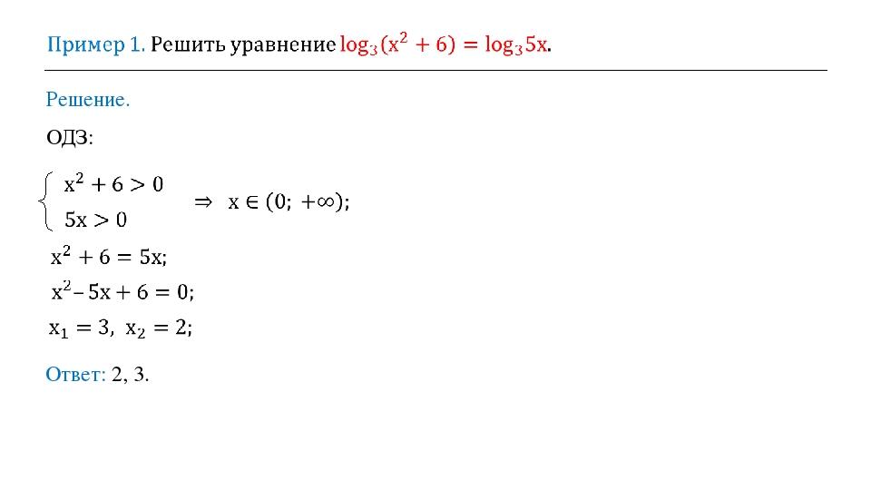 Решение. ОДЗ: Ответ: 2, 3.