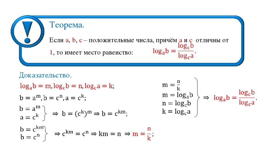 Доказательство. Если a, b, c – положительные числа, причём а и с отличны от 1...