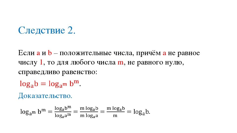 Если a и b – положительные числа, причём а не равное числу 1, то для любого ч...