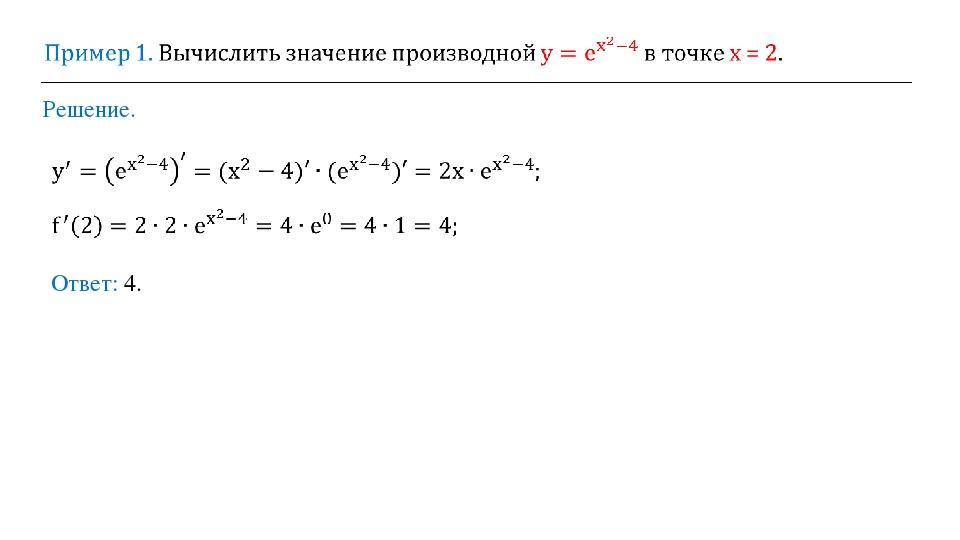 Решение. Ответ: 4.