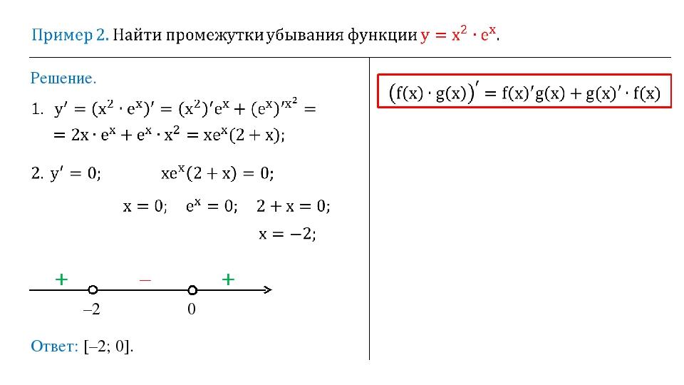 Решение. Ответ: [–2; 0]. –2 0 + + –