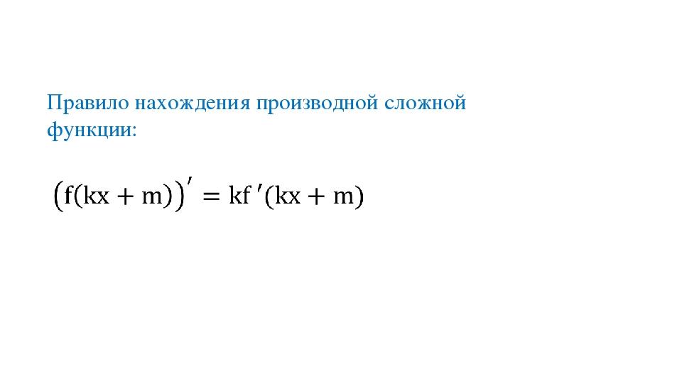 Правило нахождения производной сложной функции: