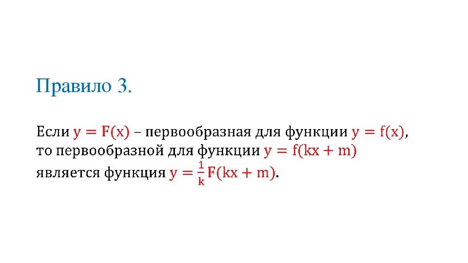 Правило 3.