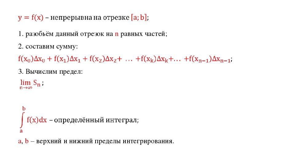 1. разобьём данный отрезок на n равных частей; 2. составим сумму: 3. Вычислим...