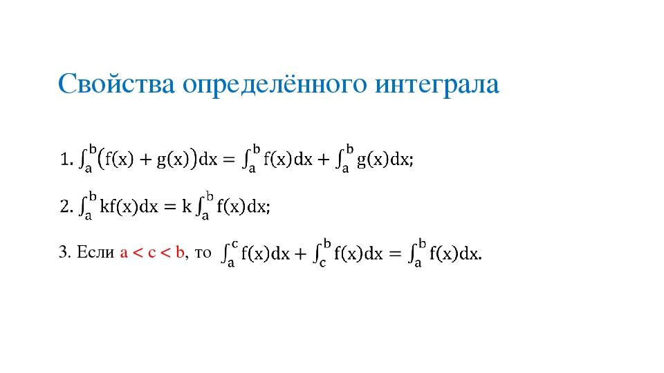 Свойства определённого интеграла 3. Если a < c < b, то