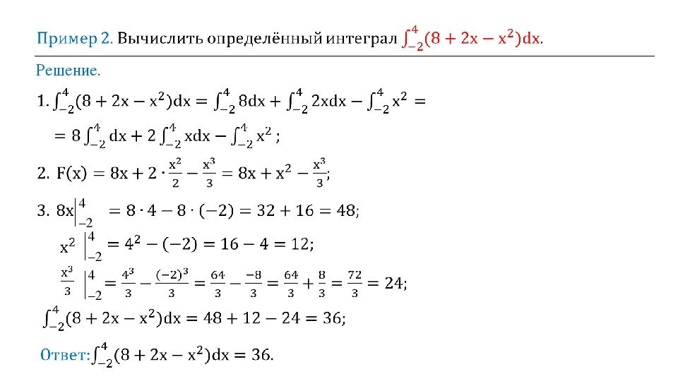 Решение. 4 –2 4 –2 4 –2
