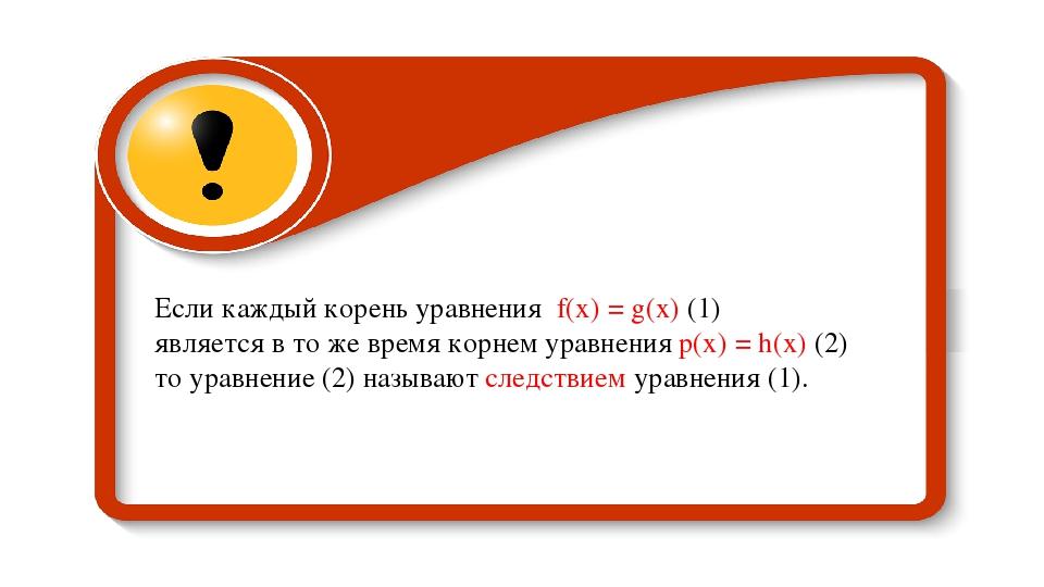 Если каждый корень уравнения f(x) = g(х) (1) является в то же время корнем ур...