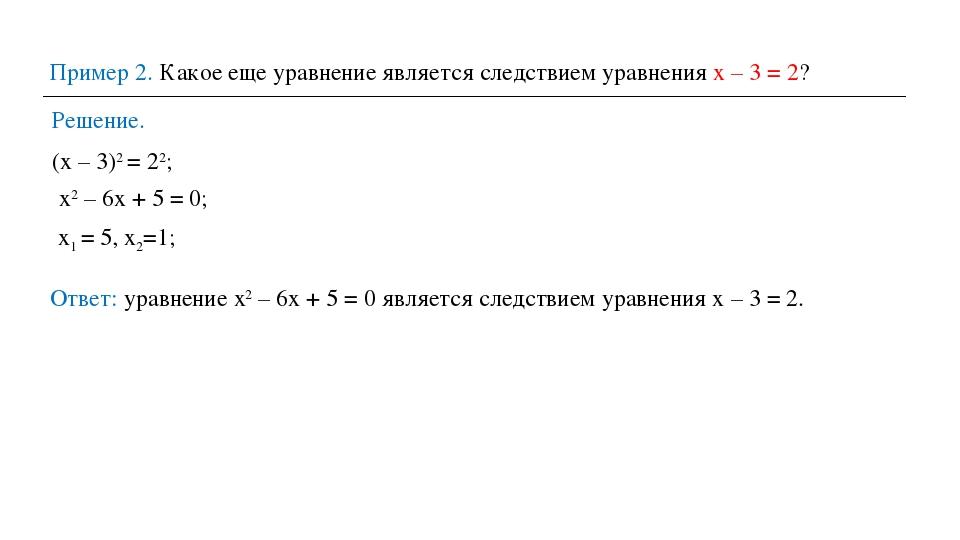 Пример 2. Какое еще уравнение является следствием уравнения х – 3 = 2? Решени...