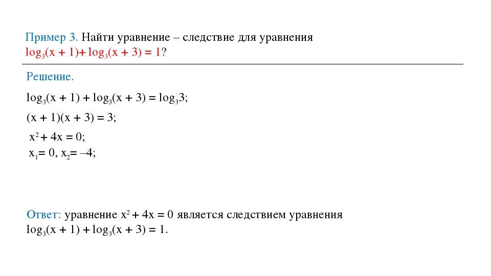Пример 3. Найти уравнение – следствие для уравнения log3(х + 1)+ log3(х + 3)...
