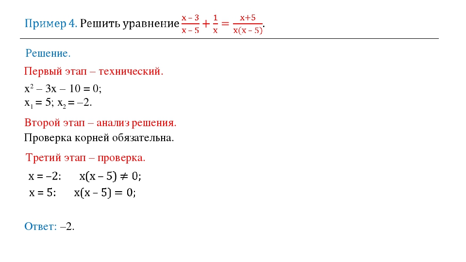 Решение. Ответ: –2. Первый этап – технический. х2 – 3х – 10 = 0; х1 = 5; х2 =...