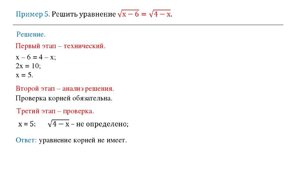 Решение. Ответ: уравнение корней не имеет. Первый этап – технический. х – 6 =...