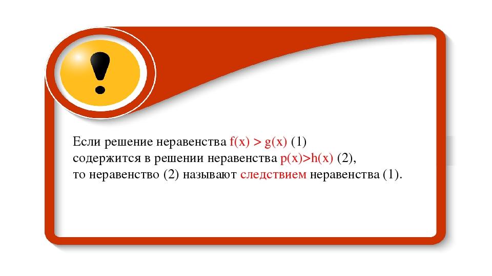Если решение неравенства f(х) > g(х) (1) содержится в решении неравенства p(х...
