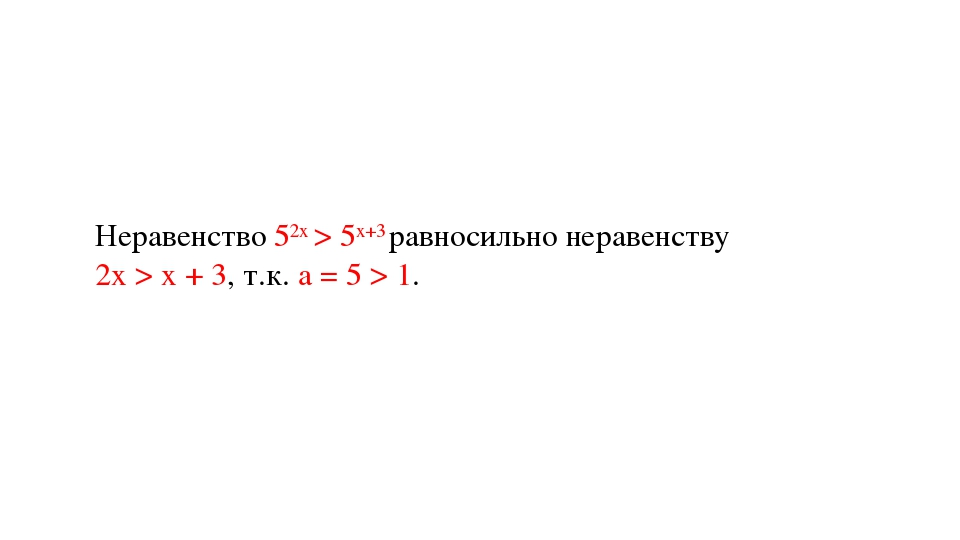 Неравенство 52х > 5х+3 равносильно неравенству 2х > х + 3, т.к. а = 5 > 1.