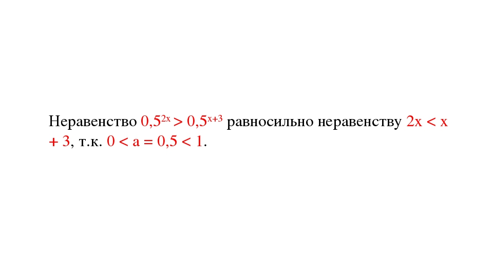 Неравенство 0,52х > 0,5х+3 равносильно неравенству 2х < х + 3, т.к. 0 < а = 0...