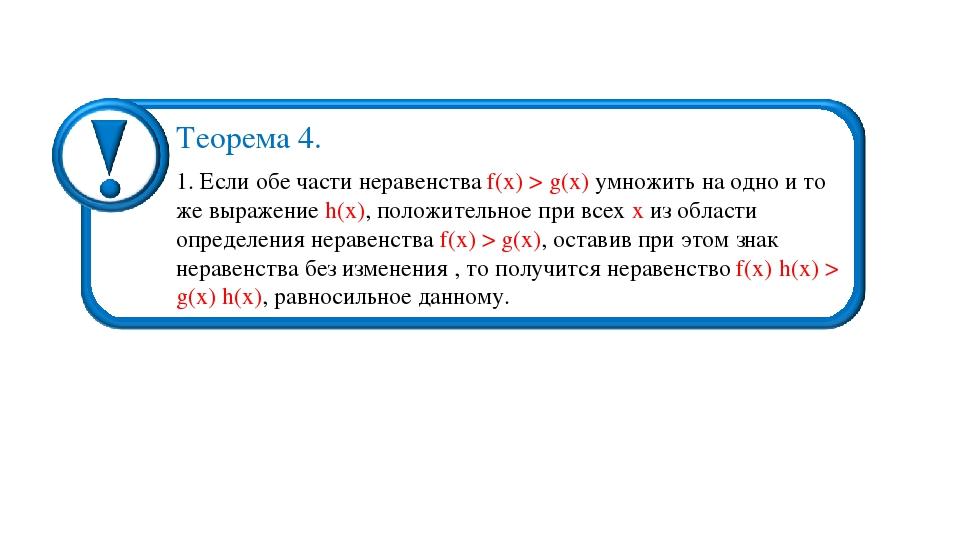 1. Если обе части неравенства f(х) > g(х) умножить на одно и то же выражение...