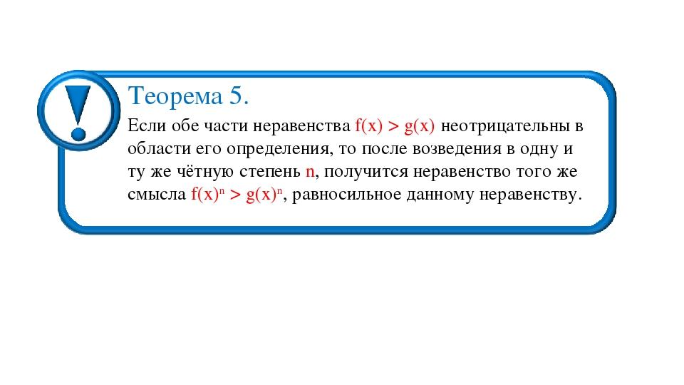 Если обе части неравенства f(х) > g(х) неотрицательны в области его определен...