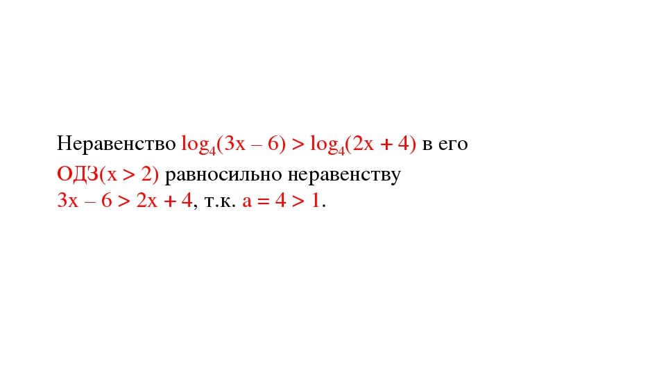 Неравенство log4(3х – 6) > log4(2х + 4) в его ОДЗ(х > 2) равносильно неравенс...