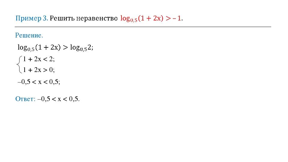 Решение. 1 + 2х < 2; Ответ: –0,5 < х < 0,5. 1 + 2х > 0; –0,5 < х < 0,5;