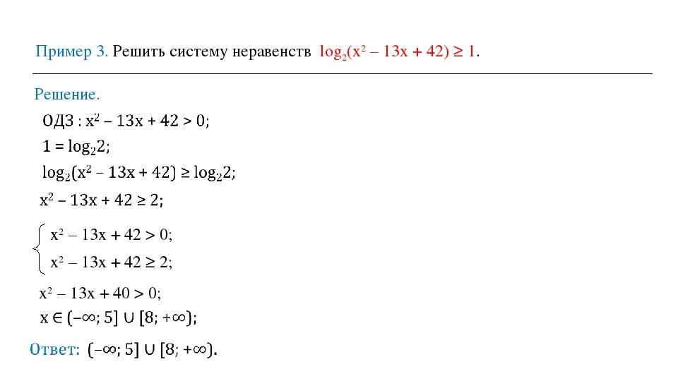 Пример 3. Решить систему неравенств log2(х2 – 13х + 42) ≥ 1. Решение. х2 – 13...