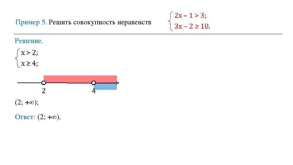 Пример 5. Решить совокупность неравенств Решение. (2; +∞); Ответ: (2; +∞).