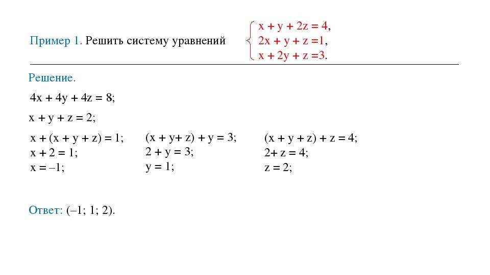 Пример 1. Решить систему уравнений х + у + 2z = 4, 2х + у + z =1, х + 2у + z...
