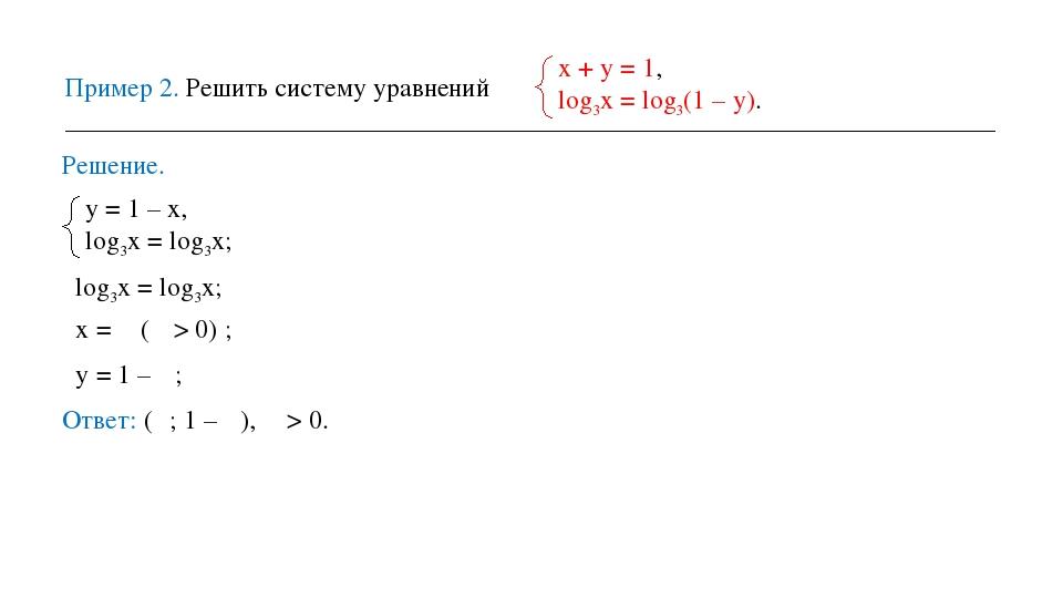 Пример 2. Решить систему уравнений х + у = 1, log3х = log3(1 – у). Решение. l...