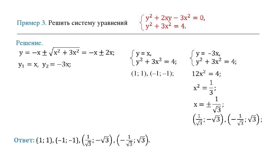 Пример 3. Решить систему уравнений Решение. (1; 1), (–1; –1);