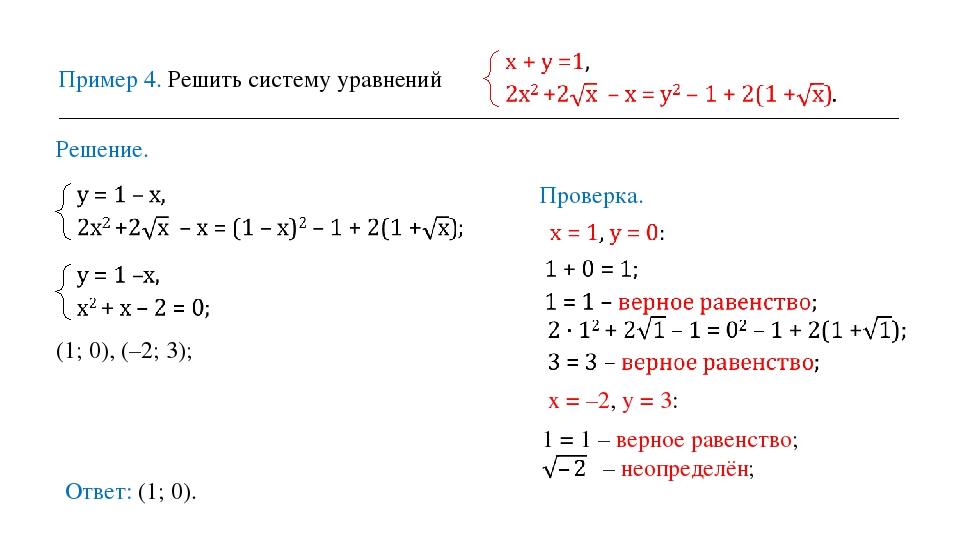 Пример 4. Решить систему уравнений Решение. Ответ: (1; 0). (1; 0), (–2; 3); х...