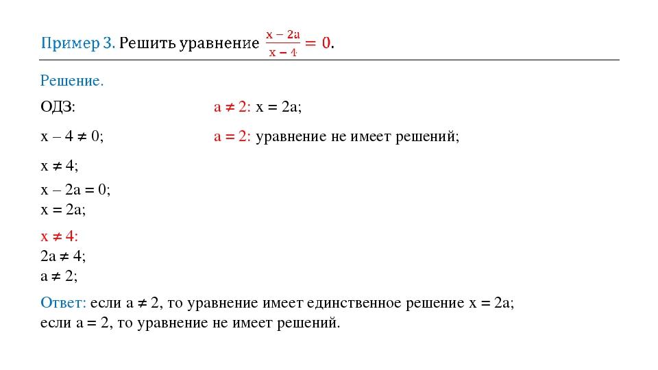 Решение. ОДЗ: х – 4 ≠ 0; х ≠ 4; х – 2а = 0; х = 2а; х ≠ 4: 2а ≠ 4; а ≠ 2; а ≠...