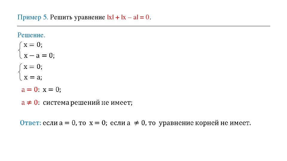 Пример 5. Решить уравнение |x| + |x – a| = 0. Решение.