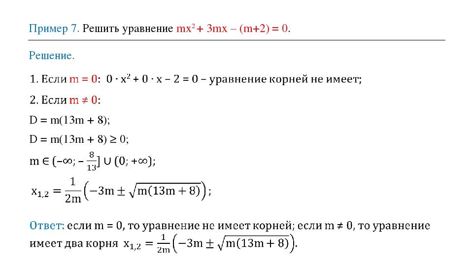 Пример 7. Решить уравнение mх2 + 3mх – (m+2) = 0. Решение. D = m(13m + 8); D...