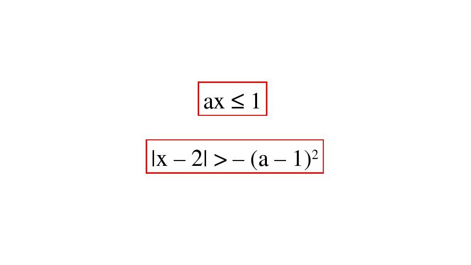 ах ≤ 1 |x – 2| > – (a – 1)2
